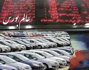 خودرو+بورس+کالا+سهام+ قیمت+عالم+بورس