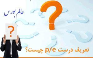 نسبت پی به ای چیست؟ کاربرد P/E در خرید و فروش سهام از بورس